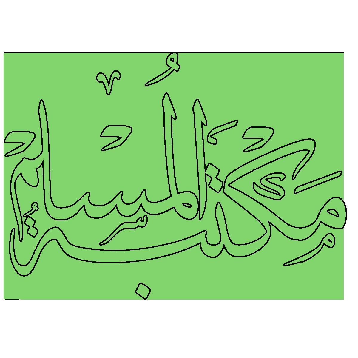 كتب إسلامية