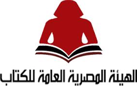كتب الهيئة المصرية العامة للكتاب