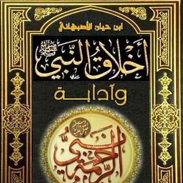 كتاب أخلاق النبي وآدابه صلى الله عليه وسلم (ت: الونيان)