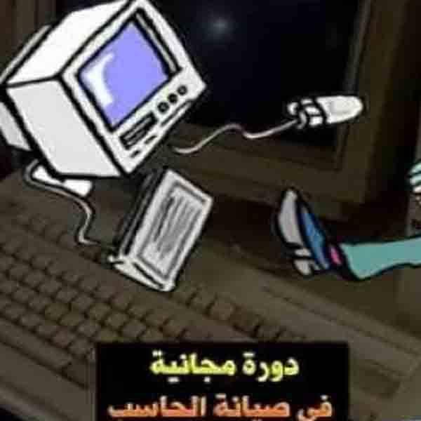 ❞ كتاب صيانة الحاسب من الالف الى الياء  ❝  ⏤ مصطفى سالم عبد المعطى رمضان
