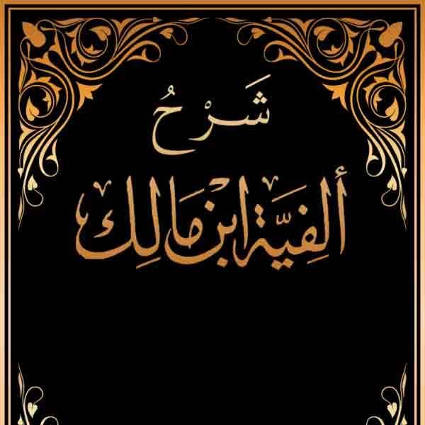 كتاب متن الألفية (ألفية ابن مالك)