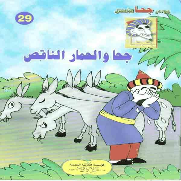 كتاب جحا و الحمار الناقص