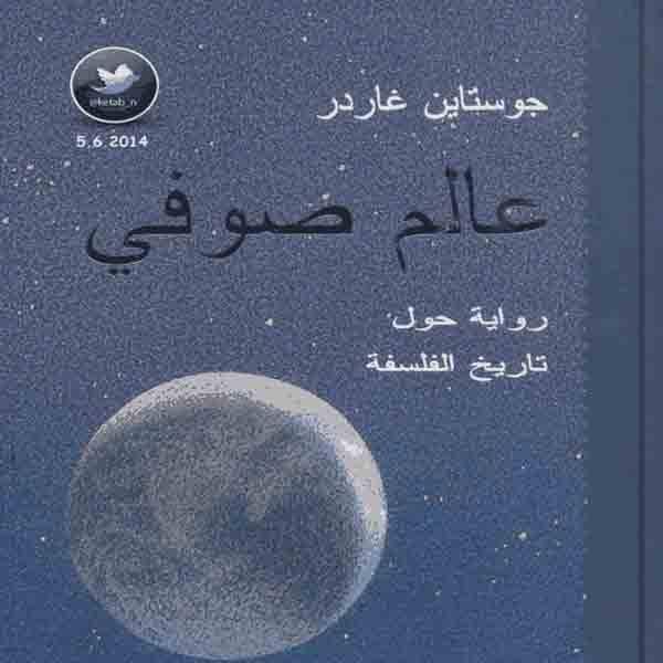 تحميل كتاب عالم صوفي pdf مجانا