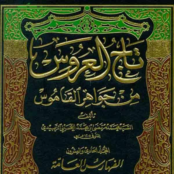 ❞ كتاب تاج العروس من جواهر القاموس الجزء الثاني عشر : سرر - عذمهر ❝  ⏤ محمد بن محمد الزبيدي