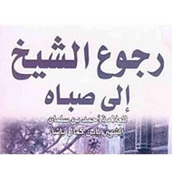 ❞ كتاب رجوع الشيخ إلى صباه في القوة على الباه ❝  ⏤ أحمد بن سليمان بن كمال باشا