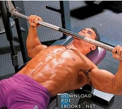 كتاب كمال الاجسام عضلات... الصدر(2).