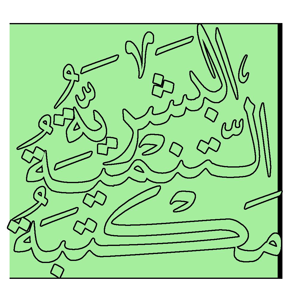 التنمية البشرية الإسلامية