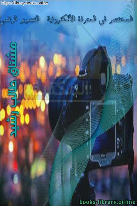 ❞ كتاب المختصر في المعرفة الألكترونية   التصوير الرقمي  ❝  ⏤ مشتاق طالب رشيد العامري