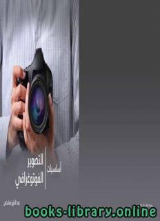 ❞ كتاب أساسيات التصوير الفوتوغرافي ❝  ⏤ عبدالعزيز مشخص