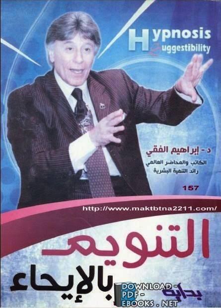 كتاب التنويم بالايحاء pdf للكاتب د.ابراهيم الفقى pdf