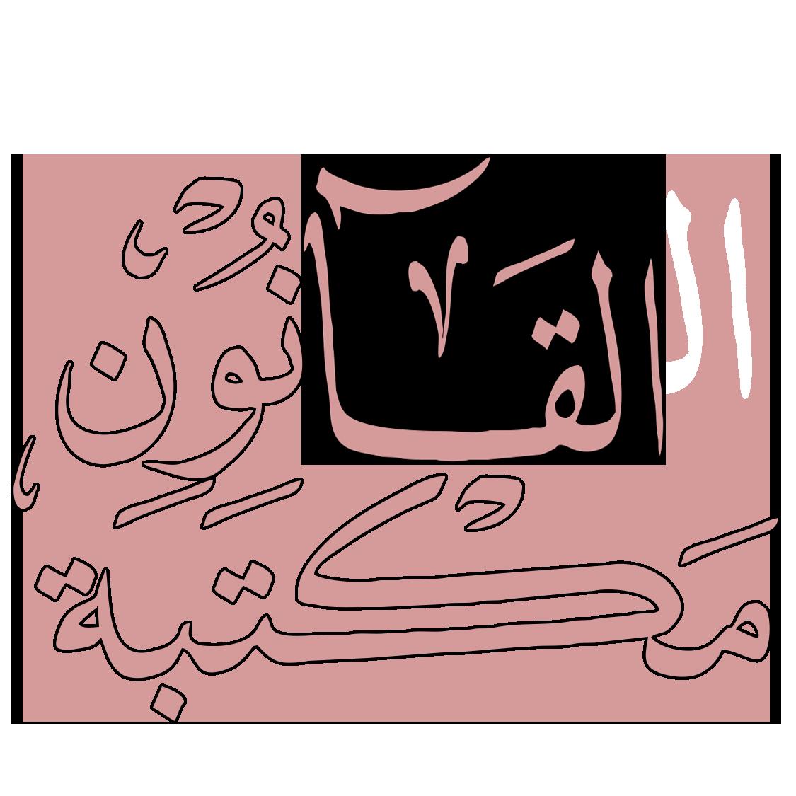 قوانين الشريعة الاسلامية