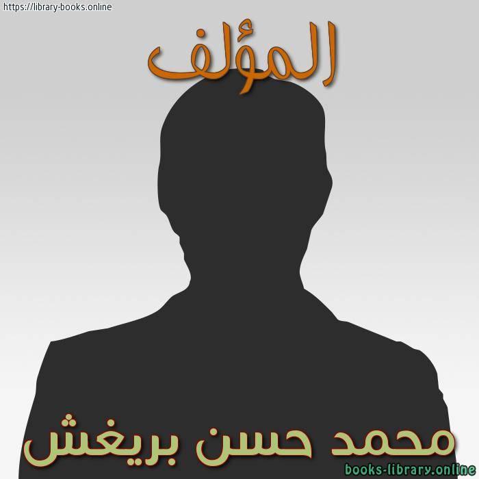 كتب محمد حسن بريغش