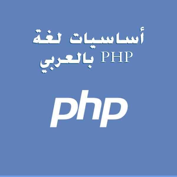 كتاب أساسيات لغة PHP بالعربي