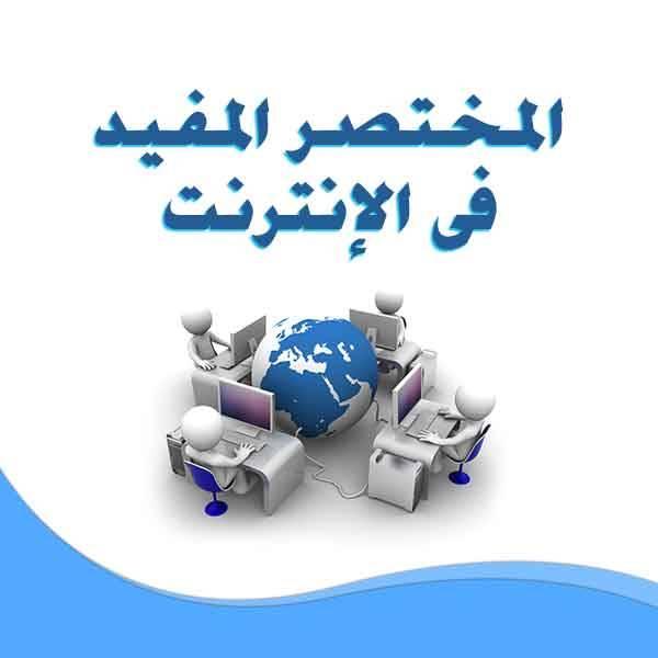 كتاب التجارة الالكترونية pdf