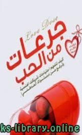 ❞ كتاب جرعات من الحب ❝  ⏤ كريم الشاذلى