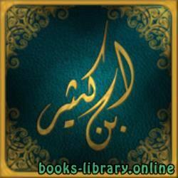 كتب أبي الفداء إسماعيل بن كثير
