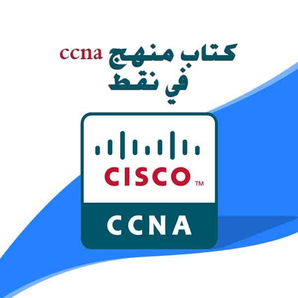 ccnp pdf عربي