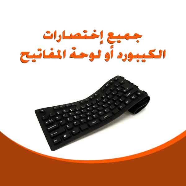 كتاب جميع إختصارات الكيبورد أو لوحة المفاتيح pdf