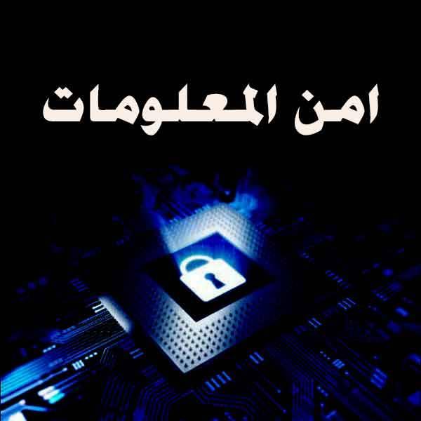 كتاب امن المعلومات