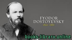 كتب فيودور دوستويفسكي