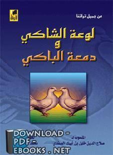 ❞ كتاب لوعة الشاكي ودمعة الباكي ❝  ⏤ صلاح الدين الصفدي