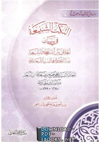كتاب  النكت الشنيعة في بيان الخلاف بين الله تعالى والشيعة