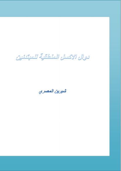 ❞ كتاب دوال اكسل المنطقية للمبتدئين  ❝  ⏤ شيرين المصري