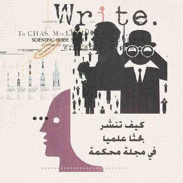 ❞ كتاب كيف تنشر بحثاً علمياً في مجلة محكمة  ❝