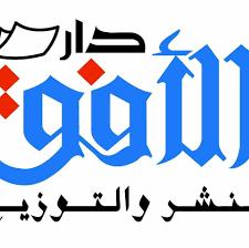كتب دار الأفق للنشر والتوزيع