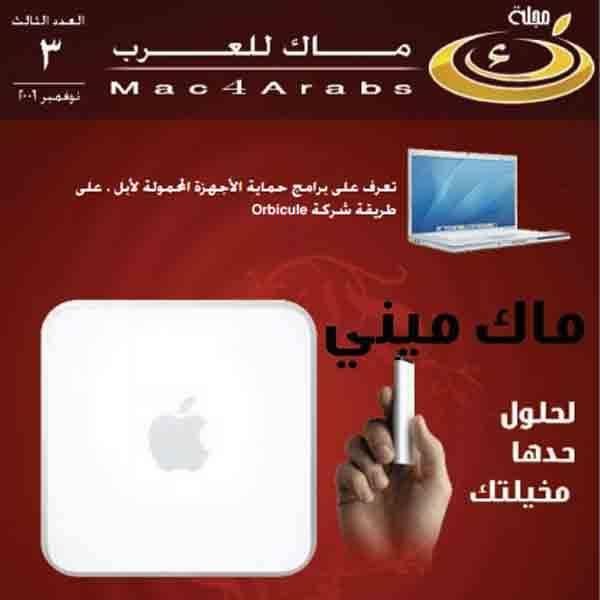 ❞ كتاب مجلة ماك للعرب  ❝  ⏤ ماك للعرب