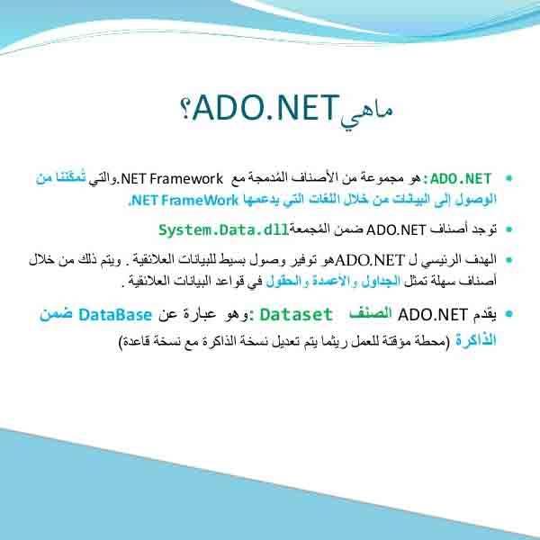 كتاب مقدمة الى منتج ADO.NET