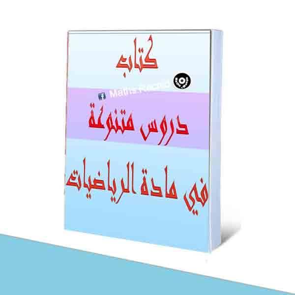 ❞ كتاب دروس متنوعة في مادة الرياضيات  ❝