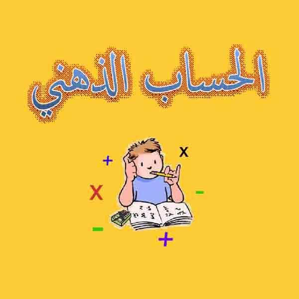 كتاب الحساب الذهني للاطفال