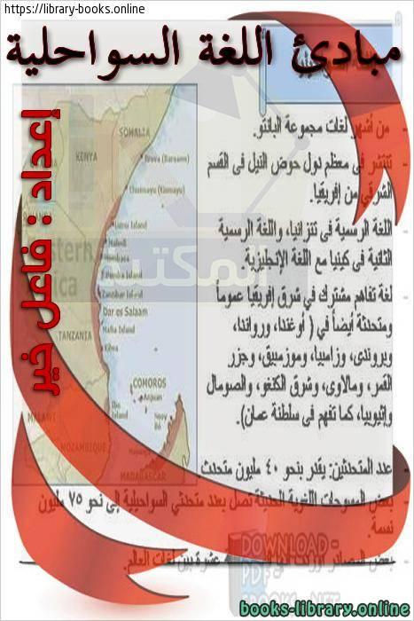 ❞ كتاب مبادئ اللغة السواحلية ❝