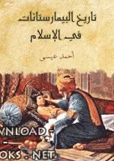 ❞ كتاب تاريخ البيمارستانات في الإسلام ❝  ⏤ أحمد عيسى بك