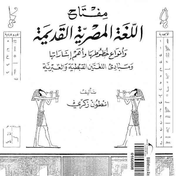 كتاب  مفتاح اللغة المصرية القديمة