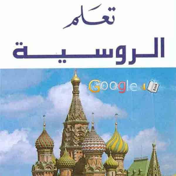 كتاب تعلّم الروسية