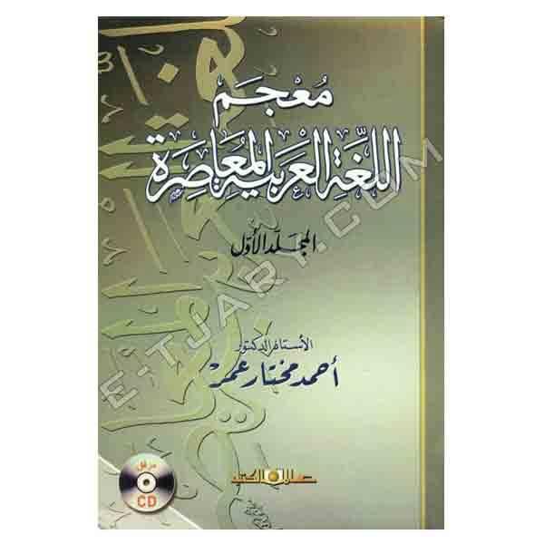 تحميل معجم اللغة العربية المعاصرة
