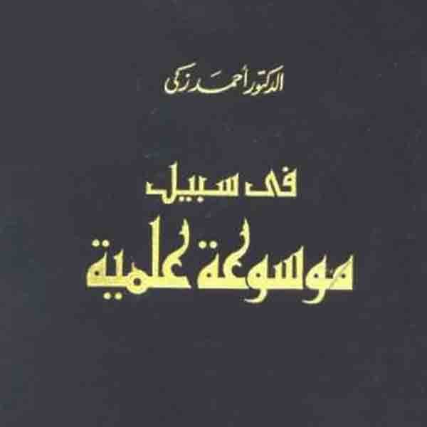 ❞ كتاب في سبيل موسوعة علمية pdf  ❝  ⏤ أحمد زكي