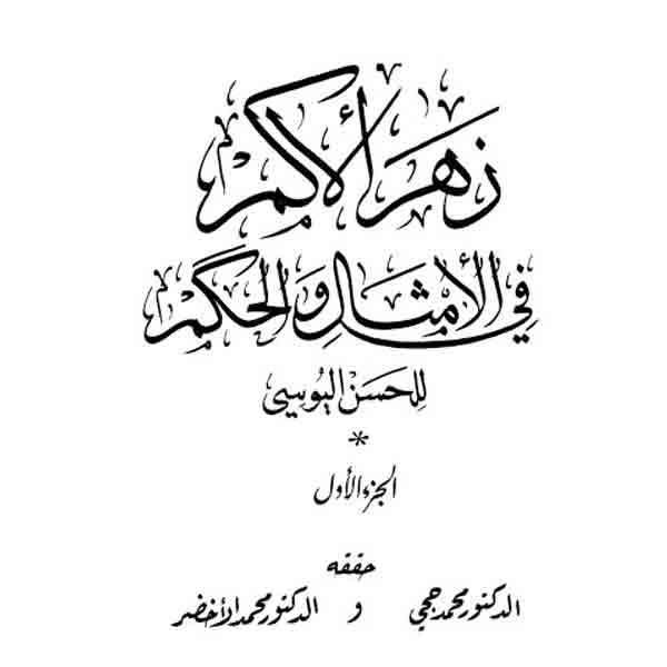 كتاب زهر الأكم في الأمثال والحكم