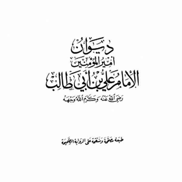 كتاب ديوان علي بن أبي طالب (ت الكرم)