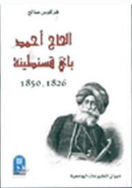 كتاب  مذكرات أحمد باي