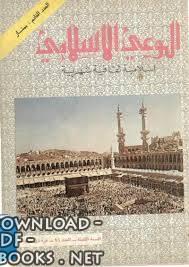 كتاب  مجلة الوعي الإسلامي - السنة 1 - العدد 1