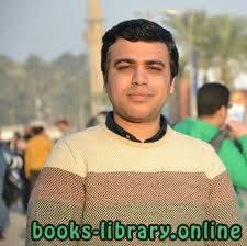 كتب حسين السيد