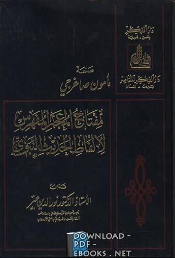 ❞ كتاب مفتاح المعجم المفهرس لألفاظ الحديث النبوي ❝  ⏤ مأمون صاغرجي
