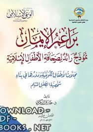 كتاب  براعم الإيمان نموذج رائد لصحافة الأطفال الإسلامية