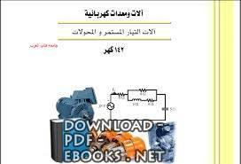 ❞ كتاب آلات التيار المستمر والمحولات  ❝
