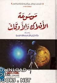 ❞ كتاب  موسوعة الأفلاك والأوقات (ملون) ❝