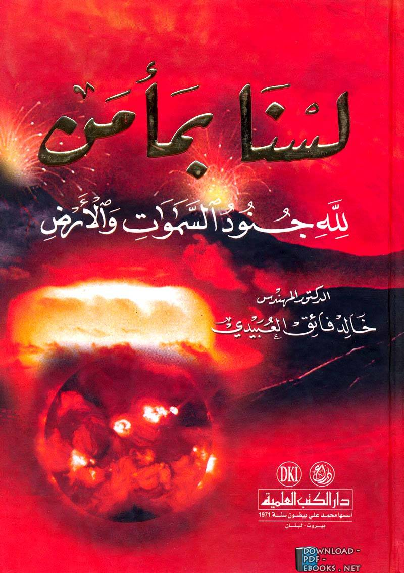❞ كتاب  لسنا بمأمن لله جنود السماوات والأرض ❝  ⏤ خالد فائق العبيدي