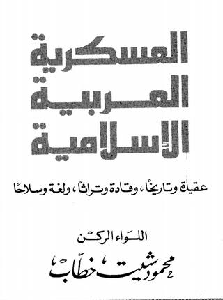كتاب العسكرية العربية الإسلامية عقيدة وتاريخاً وقادة وتراثاً ولغة وسلاحاً
